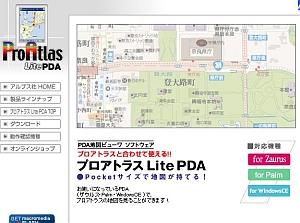ProAtlasLitePDA_web.jpg