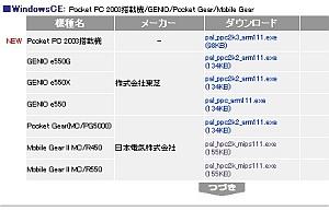 ProAtlasLitePDA_web_down.jpg