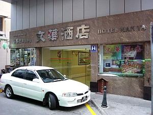 マカオ文華酒店.jpg