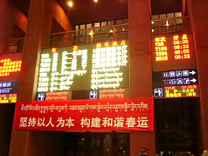 Lhasa_STN_Sign.jpg