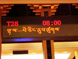 Lhasa_T28_sign.jpg