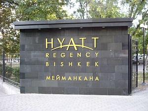 bsk_hyatt_sign.jpg