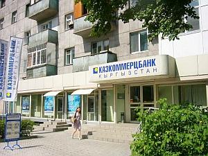 bsk_kzk_bank.jpg