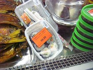bsk_super_sushi.jpg