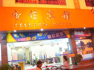 keirin_telecom_hotel.jpg