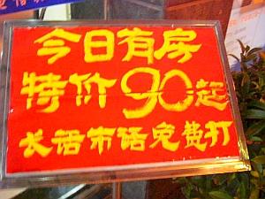 keirin_telecomhotel_90yensign.jpg
