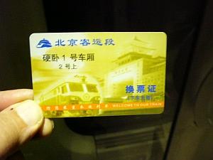 lhasa_t28_ticketCARD.jpg