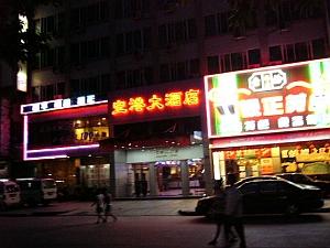 tomoyuri_hanxiru_hotel.jpg