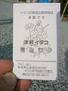itako_meishi_1.jpg