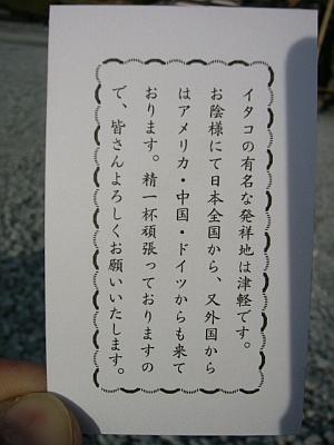 itako_meishi_1rev.jpg