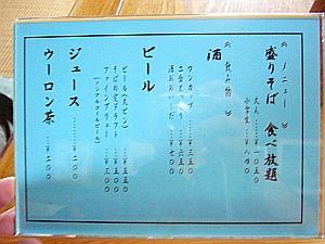 sichibei_menu.jpg