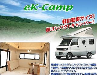 ek_camp.jpg