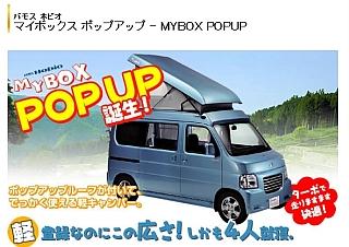 mybox_popyp.jpg