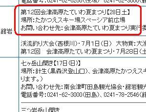 takatue_sch.JPG