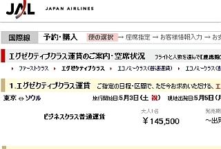JAL_TYO_SEL2.jpg