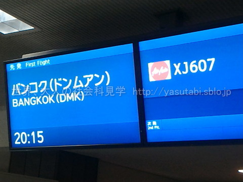 P_20150815_191721.jpg