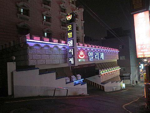 elysee motel busan 001.jpg