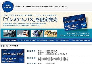 puremiumpass.jpg