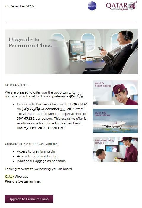qatar airways online upgrade offer.jpg