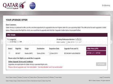 qatar airways online upgrade offer 01.jpg