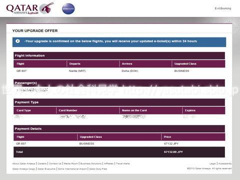 qatar airways online upgrade offer 4.jpg