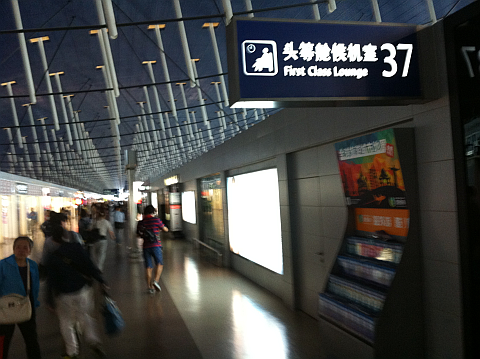 shanghai first class lounge 01.png