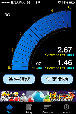 taiwan mobile 3g.png